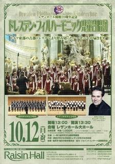 151012ドレスデンフィルハーモニーコンサート.pdf.jpg
