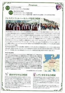 151012ドレスデンフィルハーモニーコンサート裏.pdf.jpg