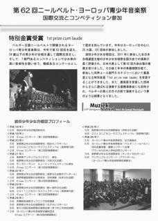2014クリスマスコンサート_チラシ裏_final.jpg