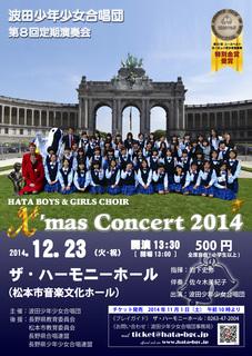 2014クリスマスコンサート_ポスター_A4_final.jpg