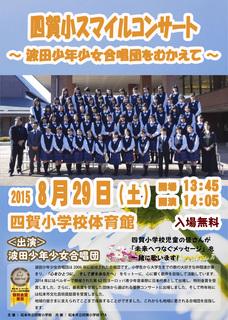 2015四賀小訪問コンサート_A4_final.jpg
