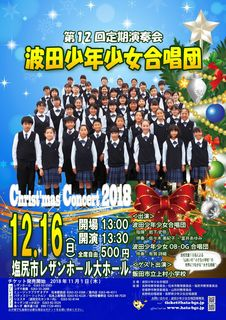 2018クリスマスコンサート_A4_final.jpg