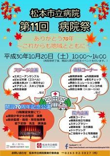 第11回松本市立病院祭.jpg