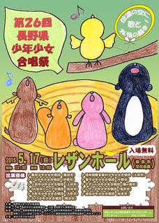 第26回長野県少年少女合唱祭_A4_final-2.jpg