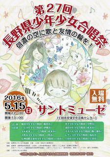 第27回長野県少年少女合唱祭_チラシ表.jpg