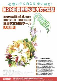 第28回長野県少年少女合唱祭チラシ.jpg